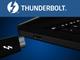 Intel、「Thunderbolt 3」をCPUに統合し、ロイヤリティフリーに