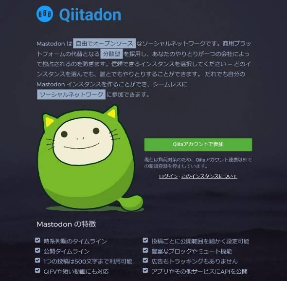 マストドンインスタンス「Qiitadon」
