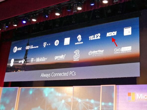 Always Connected PCのパートナー通信事業者