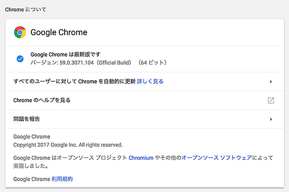 Chrome 59