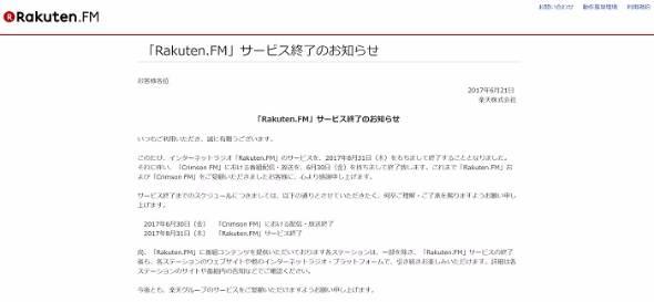 「Rakuten.FM」終了