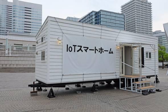 IoTスマートホーム