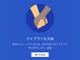 「Googleフォト」に機械学習採用の「共有ライブラリ」と「共有候補のお知らせ」