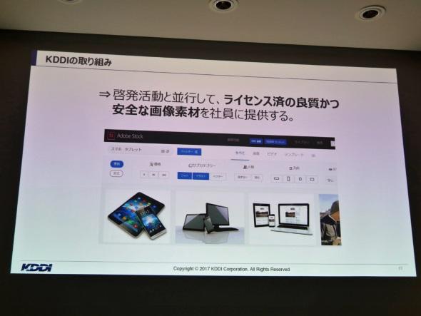 KDDIは「Adobe Stock」を導入