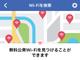 Facebookアプリに近くの無料Wi-Fiを探す機能