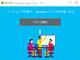 Microsoft、UWPアプリ作成の「Windows App Studio」を12月1日終了へ