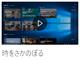 「Windows 10」の「Timeline」は今秋アップデートに間に合わず
