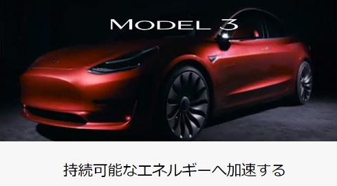 model 3 1