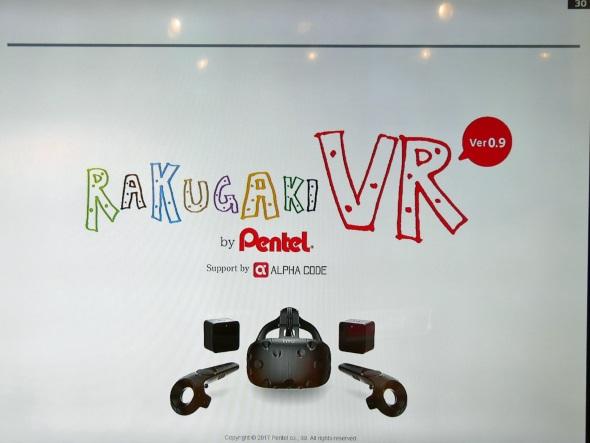 RAKUGAKI VRのロゴ
