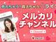 メルカリ、ライブ配信で販売「メルカリチャンネル」開始