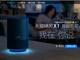 Alibaba、オリジナルスマートスピーカー「天猫精霊 X1」を499元で限定発売