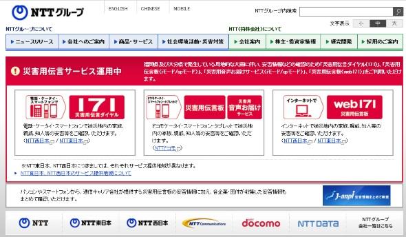 NTTのトップページ
