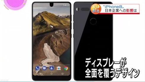 NHK、「iPhone 8」のうわさ画像にAndroidスマホを使用 意図は