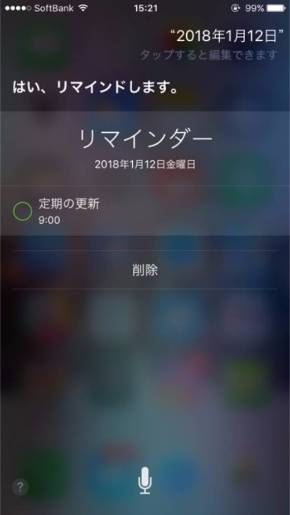 「Suica定期券」更新期限