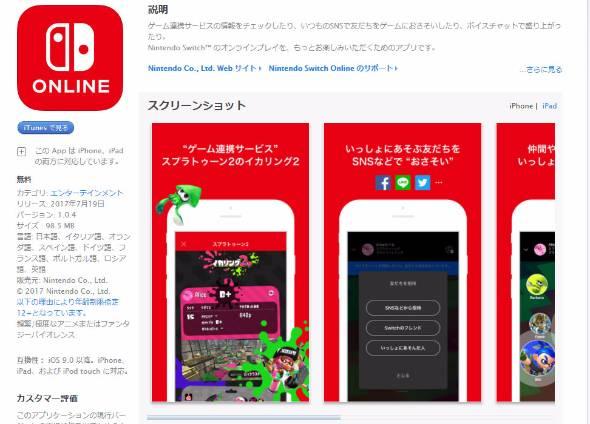 オンライン チャット ニンテンドー ボイス スマートフォン向けアプリ|Nintendo Switch