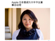 Apple、中国事業統括職を新設し、中国人エンジニアを任命
