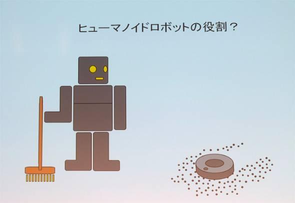 ヒューマノイドロボットへの期待と誤解