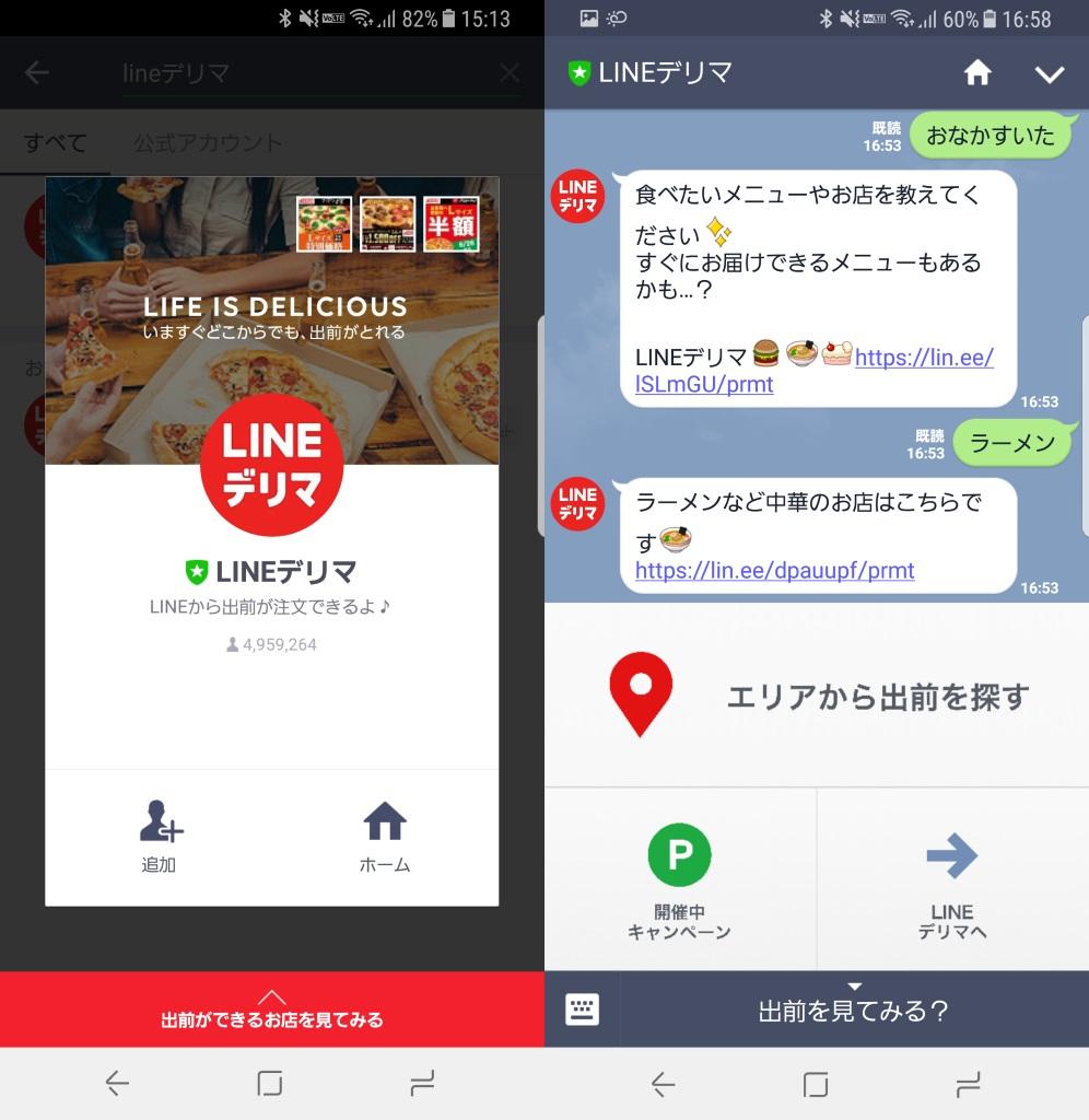 LINEデリマの公式アカウントを友だち登録すると、チャット形式で店舗を検索できる