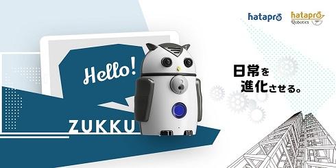 photo.フクロウ型ロボット「ZUKKU」