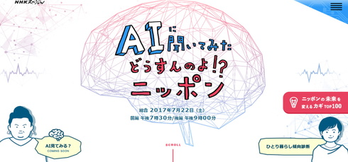 ki nhk01 AIによるお告げ「40代ひとり暮らしが日本を滅ぼす」は嘘