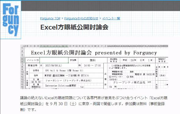 http://image.itmedia.co.jp/news/articles/1708/04/yx_excel.jpg