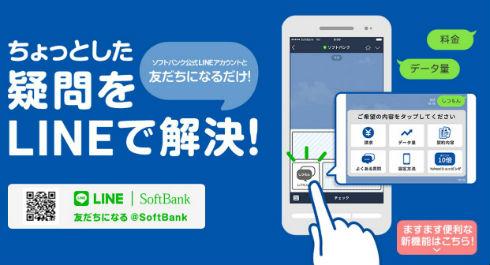 On line ソフトバンク