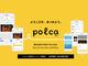 友人限定で資金募れるアプリ「polca」 クラウドファンディング「CAMPFIRE」が提供