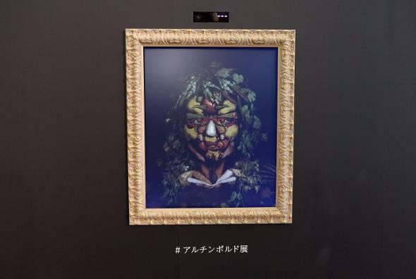 上野「アルチンボルド展」