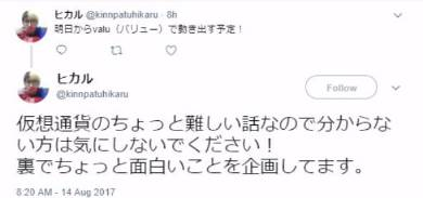 http://image.itmedia.co.jp/news/articles/1708/17/yx_valu_03.jpg