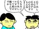 IT4コマ漫画:「Ctrl+C」のCは「Copy」 では「V」は?