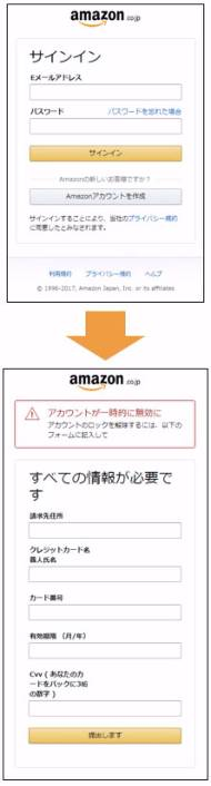 一時 的 ロック メール に Amazon