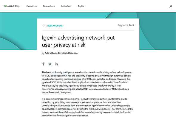 Igexinについて報じるLookoutのブログ