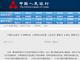 中国、仮想通貨による資金調達「ICO」を禁止