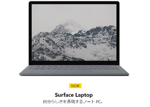 surface laptop の windows 10 pro への無料更新 来年3月末までに