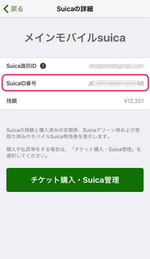 機種 アプリ iphone 変