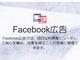 Facebook、米大統領選での虚偽ニュース関連調査で規約違反の広告10万ドル判明