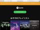 Spotify、「Safari」のサポートを中止(復活するかどうか不明)