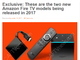 Amazon、4K/HDR対応でAlexa搭載のハイエンド「Fire TV」年内発表か