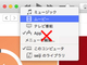 Macの「iTunes 12.7」でiOS端末アプリストアなくなる