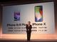 ソフトバンク、最新iPhoneが最大半額になる「半額サポート for iPhone」発表