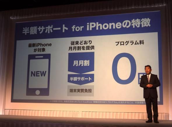 半額サポート for iPhone