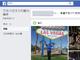 Facebook、「災害支援ハブ」のラスベガス銃撃事件のページに虚偽情報掲載(削除済み)