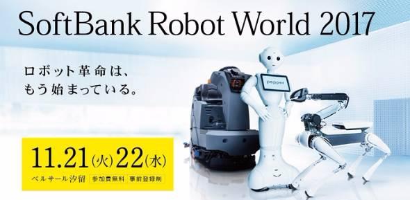 SoftBank Robot World 2017