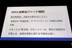 ICOと金商法