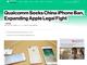 Qualcomm、iPhoneの中国での製造販売差し止め求めAppleを中国でも提訴