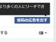 Facebook、広告を出さないページの投稿をメインフィードから追いやるテスト