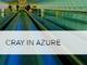 Microsoft AzureでCrayのスパコンが利用可能に