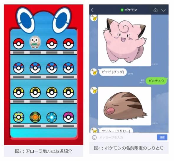 ポケモンと日本マイクロソフト
