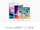「iPhone X」の画面修理、Apple Careなしだと3万円超