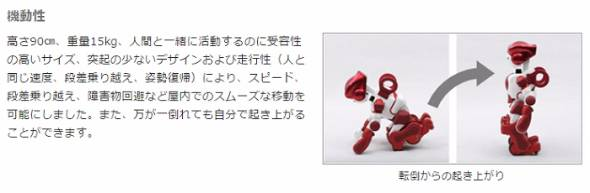 東京都ロボット取り組み